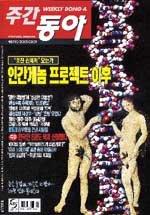 게놈 프로젝트 축복으로 이끌자 外