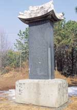 사라진 '김생碑' 안성에서 찾았다