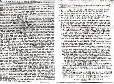 민정수석실 K국장 진급 개입 의혹