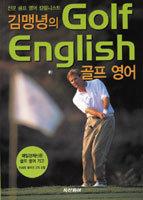 김맹녕의 Golf English 外