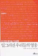 '연도수정 경쟁'다룬 한국현대미술 자성록
