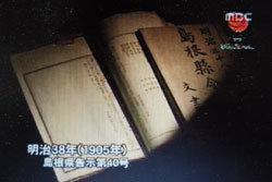 '독도 영웅' 안용복, 일본에  살아 있다