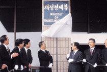 재경부 다이어트 끝 '공룡으로 컴백'