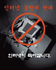 '인터넷 종량제'로 IT 기 죽일라
