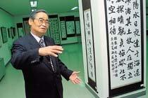 서예인들 위한 서예문화관 개관
