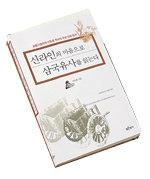 '왕릉과 삼국유사'로 역사여행 출발!