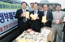 '커미션' 시비 휘말린 부패추방시민회