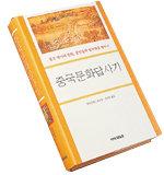 중국 역사의 발자취를 찾아
