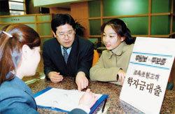 학자금 대출 기준 변경 … 대학생들 '발동동'