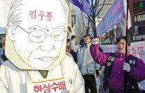 대우 재산 빼돌리기 '조직적 공모극'