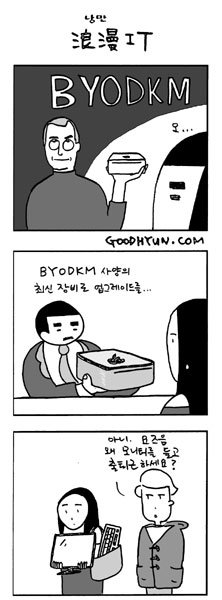 美 유행어 'BYODKM' 아시나요
