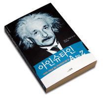 천재 물리학자의 삶 그리고 과학