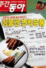 상품권 불법 유통 막아라 外