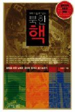과학기술로 읽는 북한 핵 外