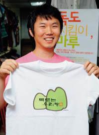 뜨거운 독도 사랑 티셔츠로 확인