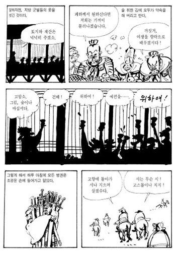 해학과 풍자 … 한국 만화史 큰 별