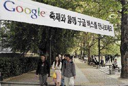 구글 선전포고 … 한국   '검색 전쟁' 발발