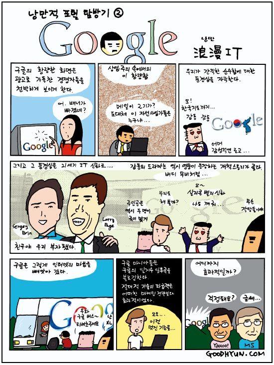 """""""한국의 구글이 되고 싶다"""""""