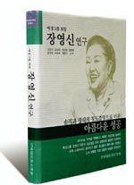 여성 불모지대에서 일군 '홍일점 경영' 성공기