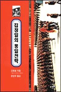 국정원에 체포된 '김정일의 통일전략'