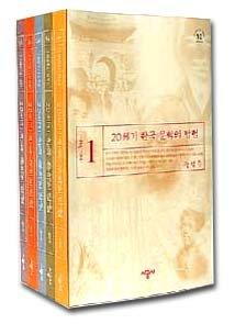 한국문학 100년의 발자취를 찾아