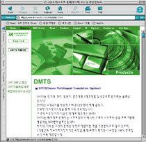 웹 언어장벽은 가라… 일본어 80% 이상 실시간 번역