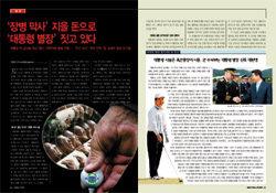 국방부의 국회 모독 사건