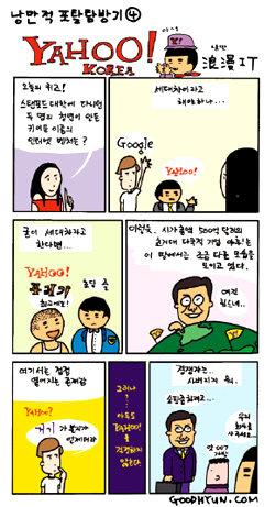 """""""야후 대한민국으로 거듭나겠다"""""""