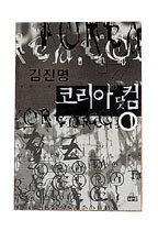 베스트셀러 제조기 김진명 '약발' 끝났다?