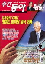 김우중 재산은닉 의혹 확실히 밝혀라 外