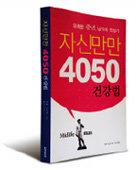 """'인생 정상' 중년 남성이여 '""""파이팅"""""""