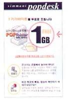 '심마니팝데스크'는 정보 공유 네티즌들의 천국