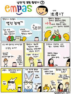 """""""열린검색 앞선 기술로 정면승부"""""""