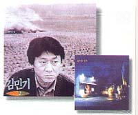 김민기 걸작 10년 만에 '리바이벌'
