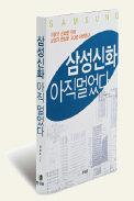 """""""삼성에 대한 애정 어린 비판"""""""