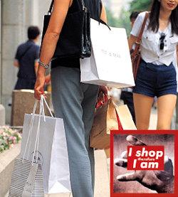 나는 쇼핑한다 고로 존재한다
