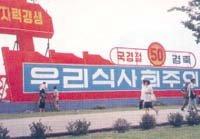 로동당 규약·김일성 헌법은 성역인가