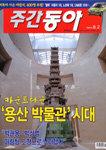 용산 박물관 세계의 명소 되기를 外