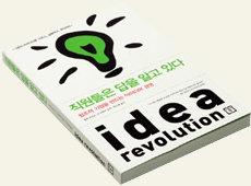 회사를 키우는 '아이디어의 힘'