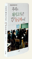 """""""차라리 대학 본고사 부활시켜라"""""""