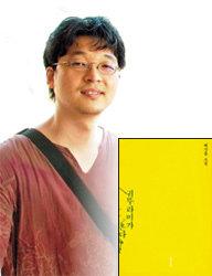 문단의 '무서운 아해' 첫 소설집