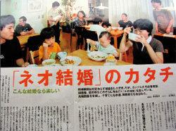 일본은 지금 '네오 결혼' 시대