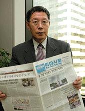 재일본 민단신문 한국어판 발행