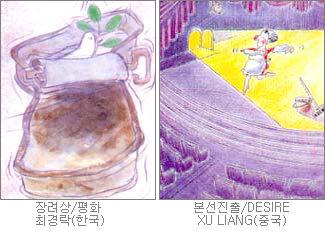 2000 동아-LG 국제만화페스티벌