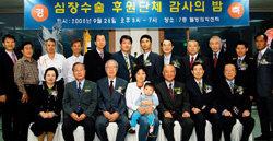심장병 무료수술 남모르는 후원자들