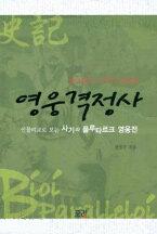 2000년전 동서양 영웅들의 부활