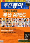 부산 APEC이 남긴 과제는?  外