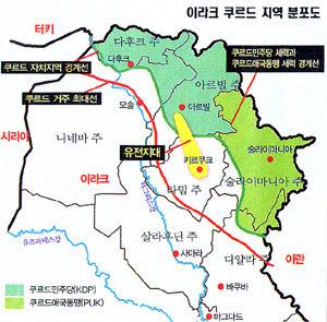 """""""한국, 쿠르드에 활력 불어넣기를"""""""