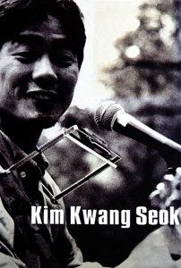 다시 듣고 싶다! 김·광·석