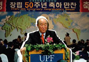 문선명, 평화를 향한 세계 편력